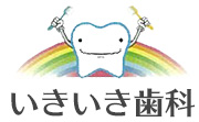 いきいき歯科